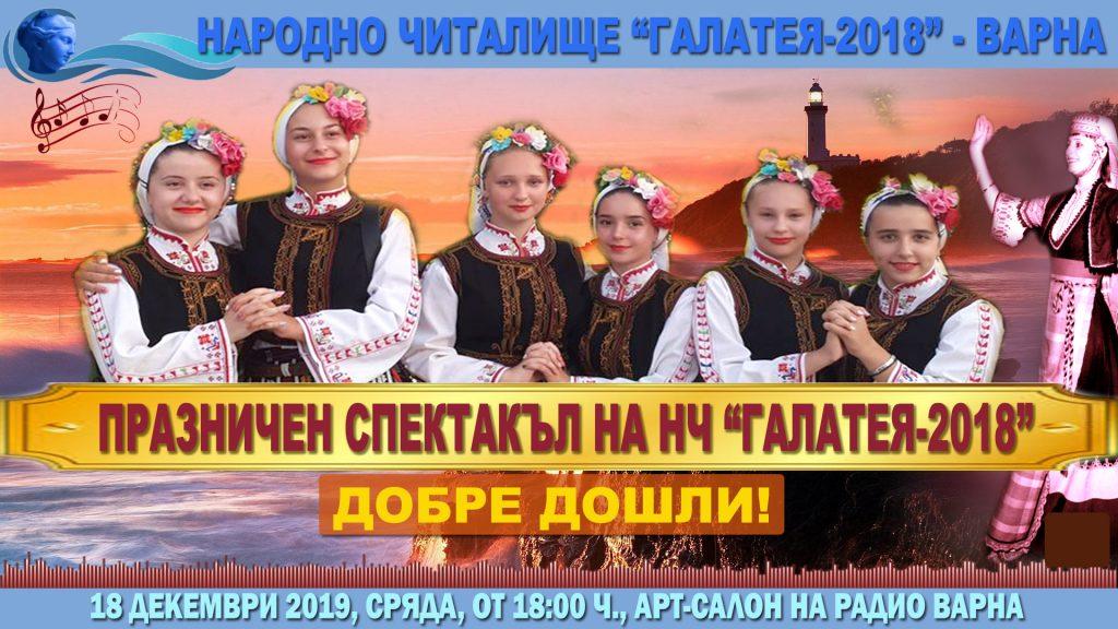 """Една година НЧ """"Галатея-2019"""""""